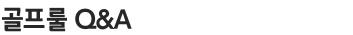 알쏭달쏭 골프룰 Q&A