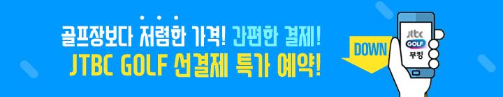 JTBC GOLF 부킹 선결제 예약 특가!