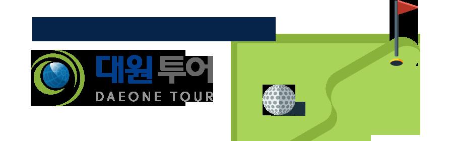 실시간 부킹 & 골프투어 대원투어 DAEONE TOUR