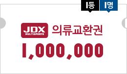 1등 1명 JDX multisports 의료교환권 1,000,000