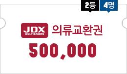 2등 4명 JDX multisports 의료교환권 500,000