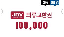 3등 1명 JDX multisports 의료교환권 100,000