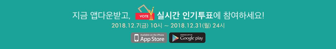 앱 다운받고, 실시간 인기투표에 참여하세요!