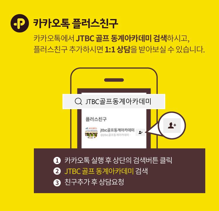 JTBC 골프 2019 동계 아카데미 고객센터 031 625 9017~8