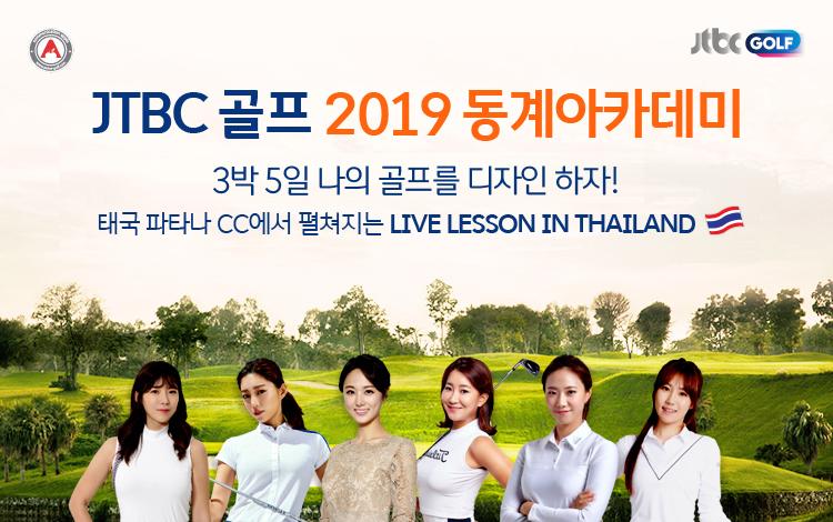 JTBC골프 2019 동계 아카데미