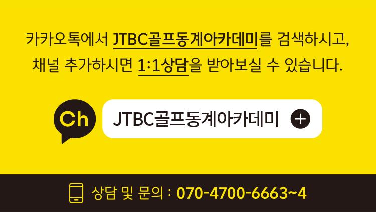 카카오톡에서 JTBC골프동계아카데미를 검색하시고, 채널 추가하시면 1:1상담을 받아보실 수 있습니다. 상담 및 문의 : 070-4700-6663~4