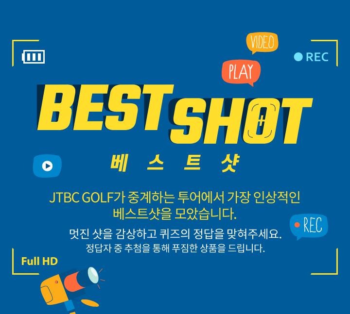 BEST SHOT 베스트샷