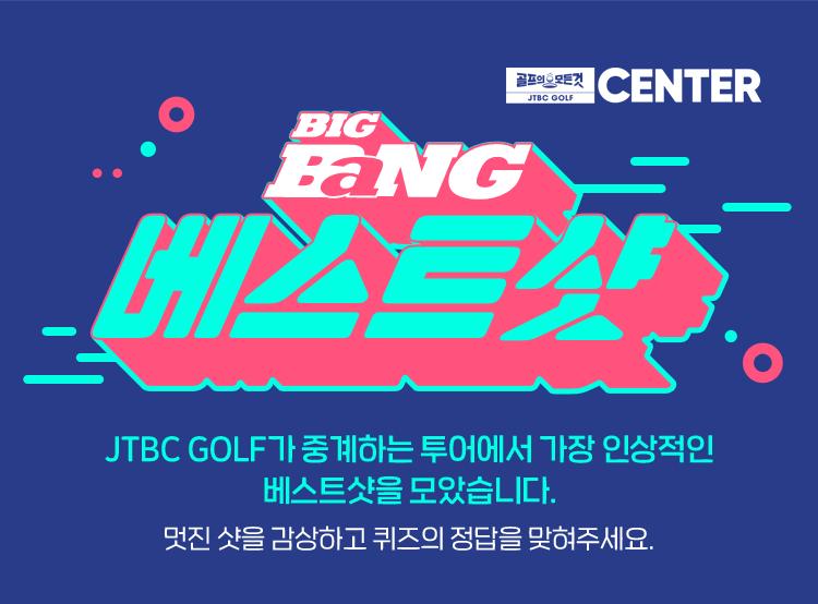 골프의모든것 JTBCGOLF BIC Bang 베스트샷