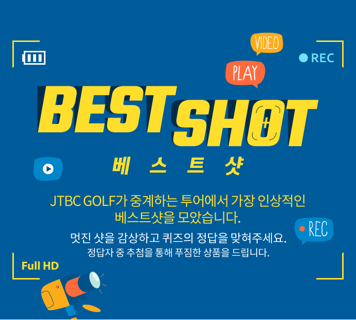 BEST SHOT EVENT