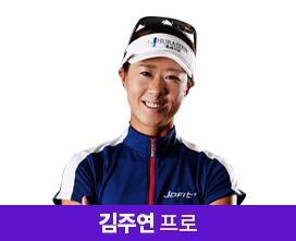 김주연 프로