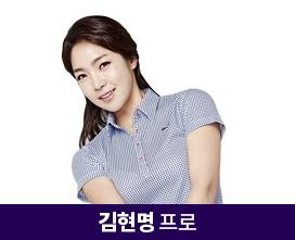김현명 프로