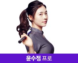 윤수정 프로