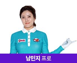 남민지 프로