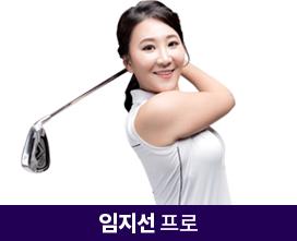 임지선 프로