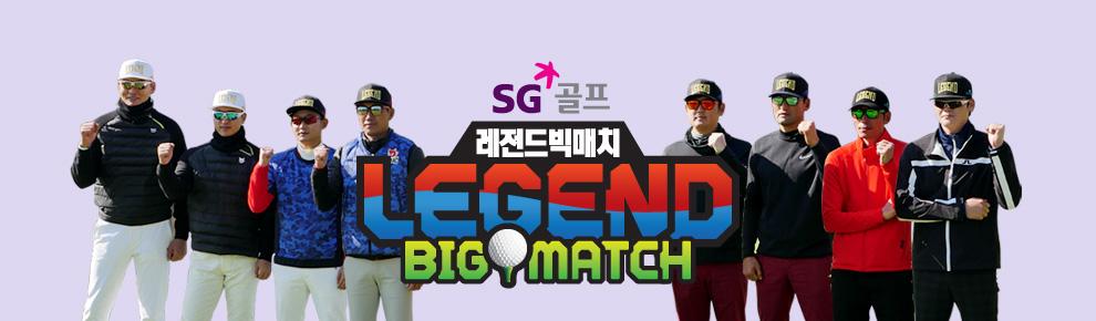 SG 골프 레전드빅매치 LEGEND BIG MATCH