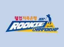 웰컴저축은행 2017 루키챔피언십