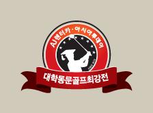 제8회 대학동문 골프최강전