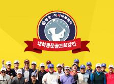 제7회 대학동문 골프최강전