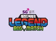 레전드 Big Match