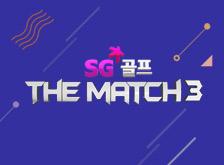 SG골프 The Match 시즌2
