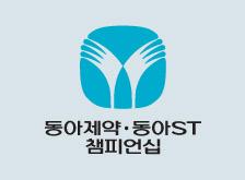 2017 동아제약·동아ST 챔피언십