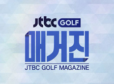 JTBC GOLF 매거진