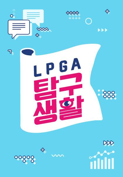 LPGA 탐구생활