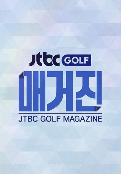 JTBC골프 매거진