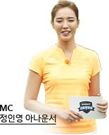 MC 정인영 아나운서