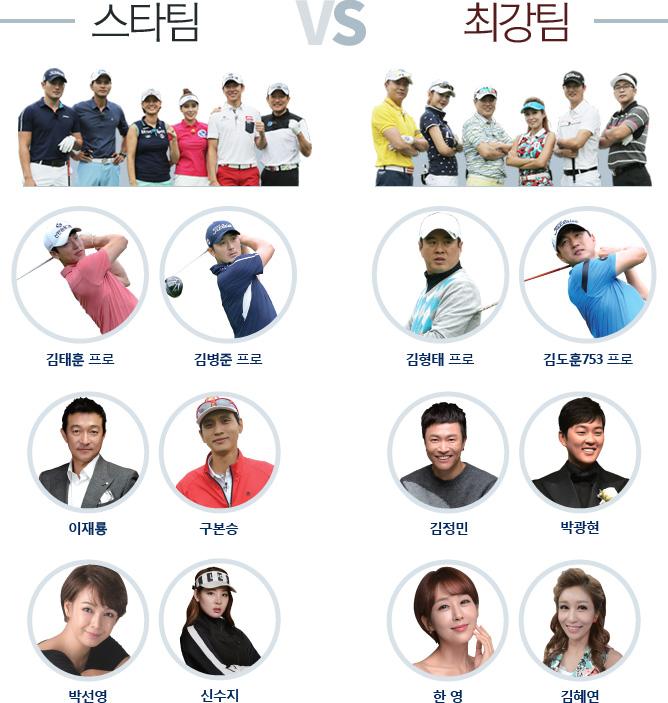 스타팀 VS 최강팀