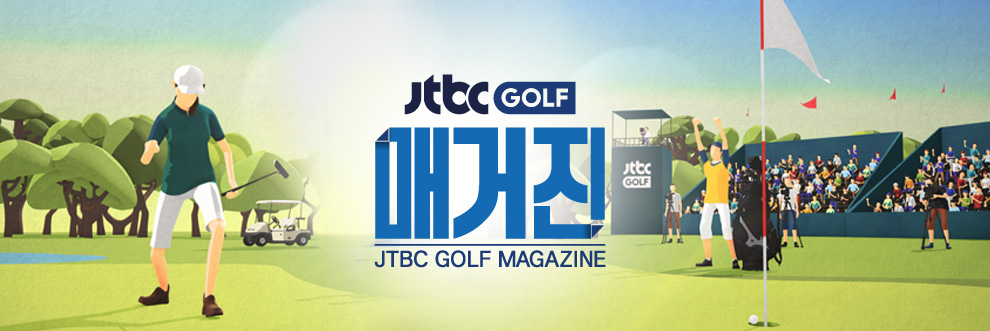 jtbc golf 매거진 jtbc golf magazine