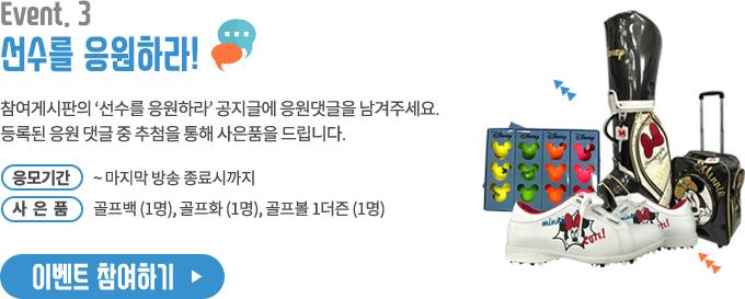 Event. 3 선수를 응원하라!