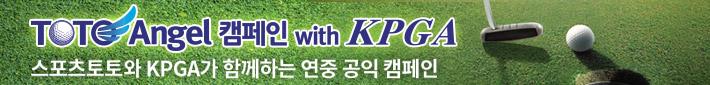 TOTO Angel 캠페인 with KPGA