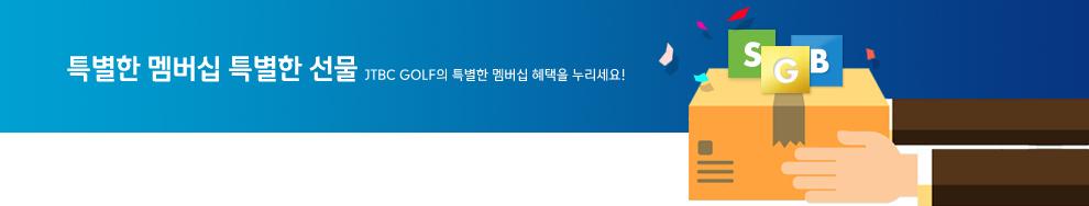 특별한 멤버십 특별한 선물 JTBC GOLF의 특별한 멤버십 혜택을 누리세요!