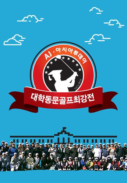 대학동문골프최강전