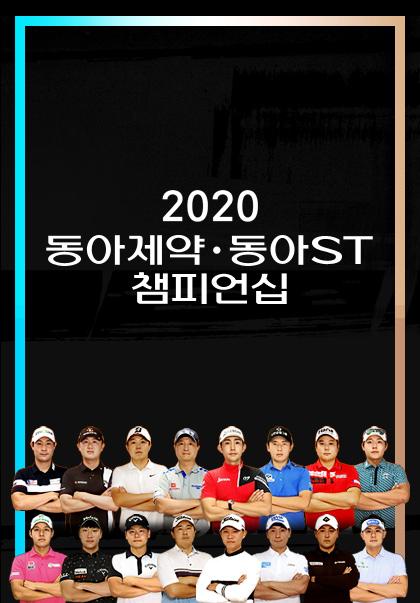 동아제약·동아ST 챔피언십