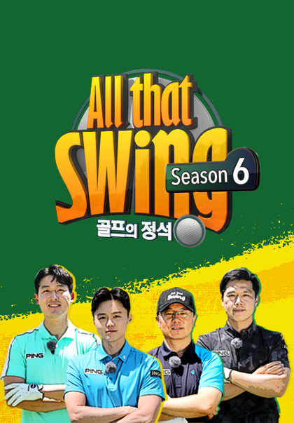 All That Swing 시즌 6