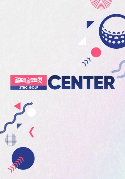 JTBC 골프 센터