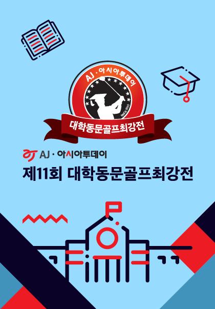 제11회 대학동문골프최강전