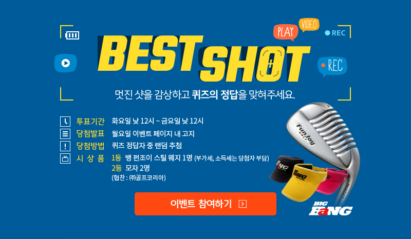 BEST SHOT 멋진 샷을 감상하고 퀴즈의 정답을 맞혀주세요.