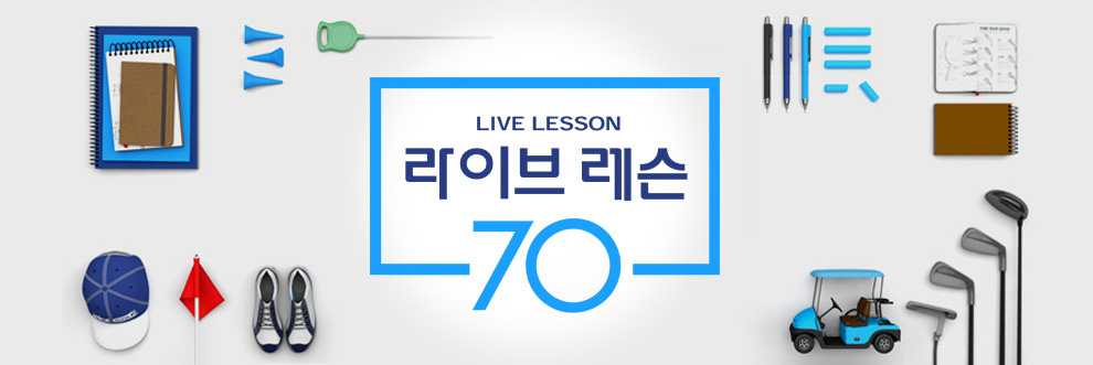 LIVE LESSON 라이브레슨 70